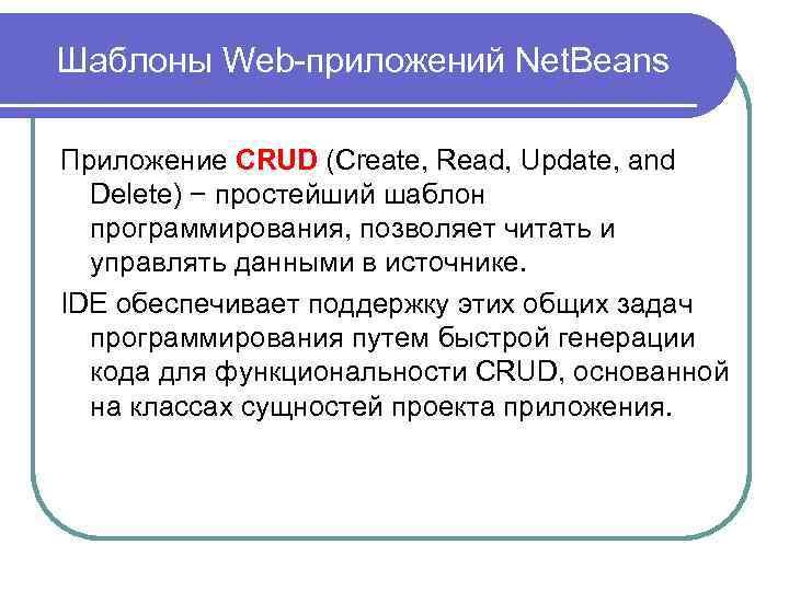 Шаблоны Web-приложений Net. Beans Приложение CRUD (Create, Read, Update, and Delete) − простейший шаблон