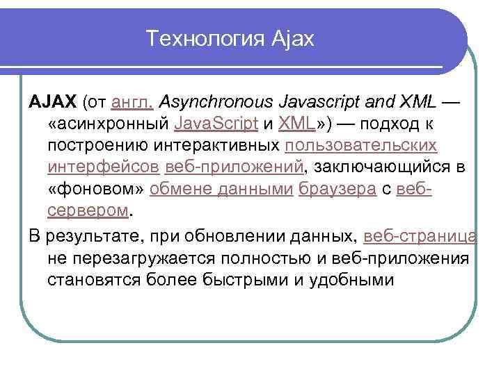 Технология Ajax AJAX (от англ. Asynchronous Javascript and XML — «асинхронный Java. Script и
