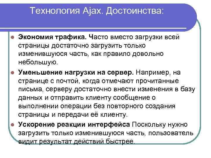 Технология Ajax. Достоинства: Экономия трафика. Часто вместо загрузки всей страницы достаточно загрузить только изменившуюся