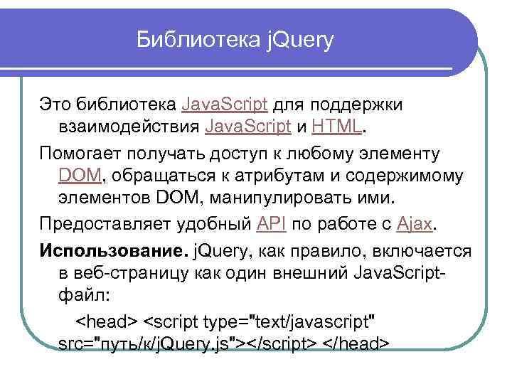 Библиотека j. Query Это библиотека Java. Script для поддержки взаимодействия Java. Script и HTML.