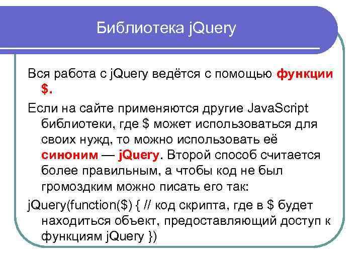 Библиотека j. Query Вся работа с j. Query ведётся с помощью функции $. Если