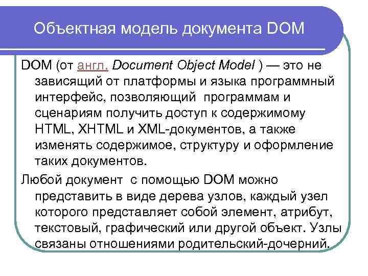 Объектная модель документа DOM (от англ. Document Object Model ) — это не зависящий