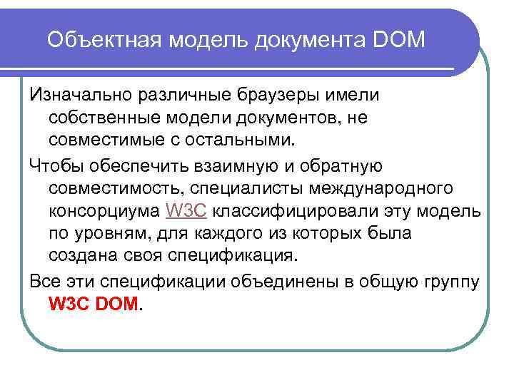 Объектная модель документа DOM Изначально различные браузеры имели собственные модели документов, не совместимые с
