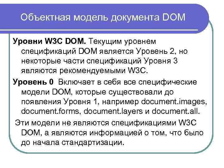 Объектная модель документа DOM Уровни W 3 C DOM. Текущим уровнем спецификаций DOM является