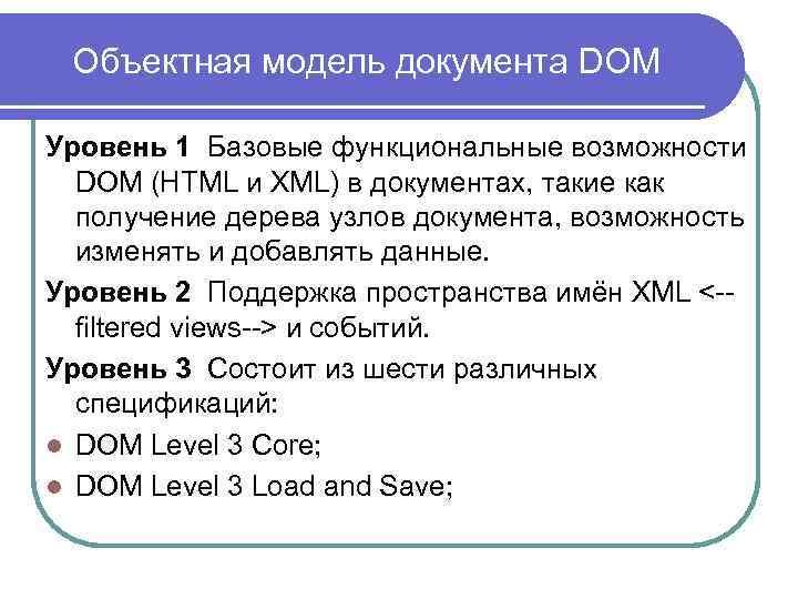 Объектная модель документа DOM Уровень 1 Базовые функциональные возможности DOM (HTML и XML) в