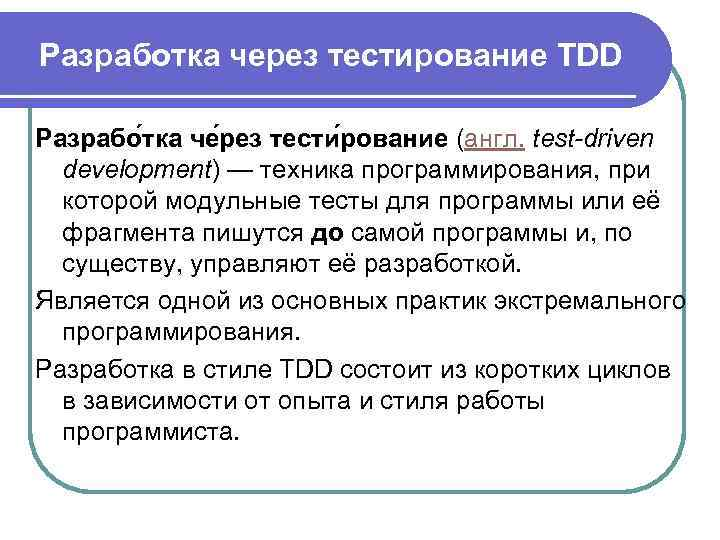 Разработка через тестирование TDD Разрабо тка че рез тести рование (англ. test-driven development) —