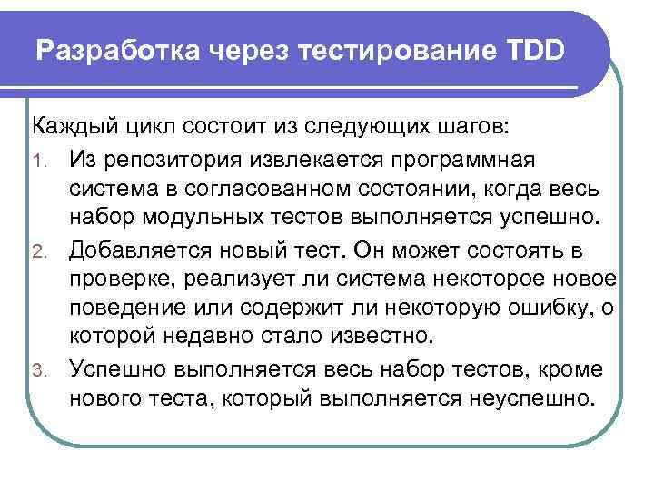 Разработка через тестирование TDD Каждый цикл состоит из следующих шагов: 1. Из репозитория извлекается