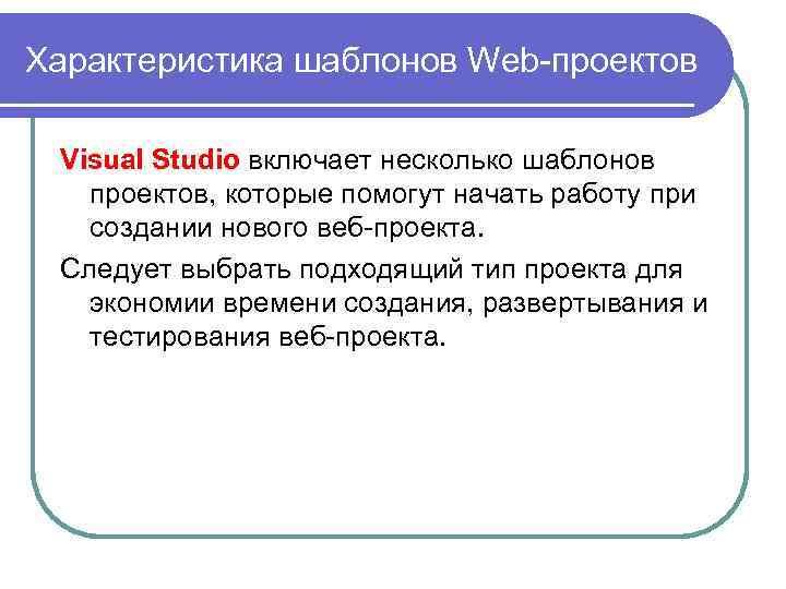 Характеристика шаблонов Web-проектов Visual Studio включает несколько шаблонов проектов, которые помогут начать работу при