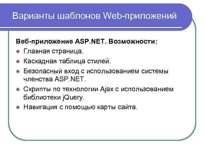 Варианты шаблонов Web-приложений Веб-приложение ASP. NET. Возможности: l Главная страница. l Каскадная таблица стилей.
