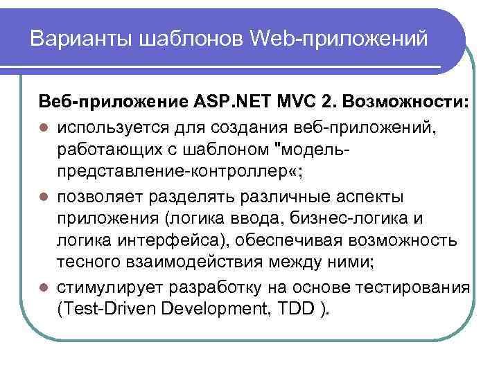 Варианты шаблонов Web-приложений Веб-приложение ASP. NET MVC 2. Возможности: l используется для создания веб-приложений,