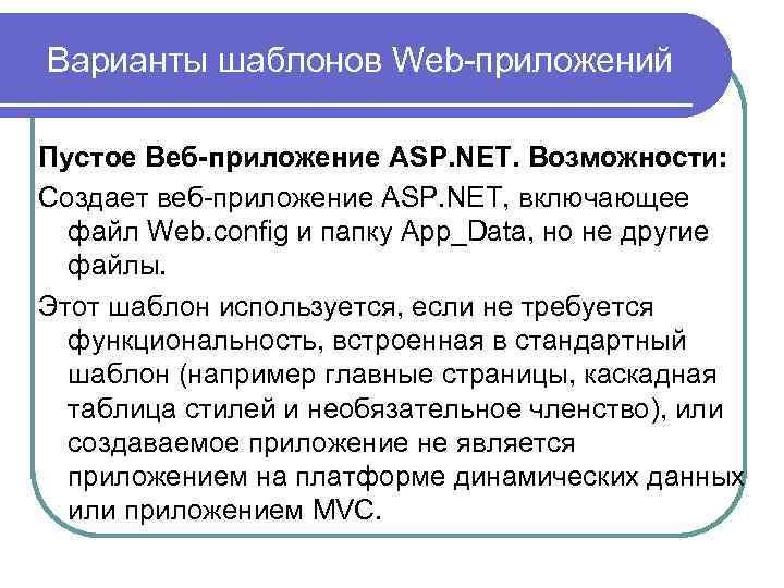 Варианты шаблонов Web-приложений Пустое Веб-приложение ASP. NET. Возможности: Создает веб-приложение ASP. NET, включающее файл
