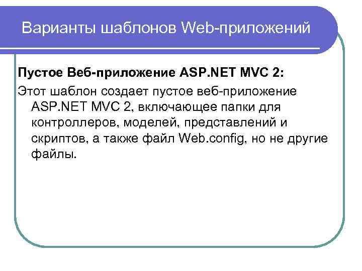 Варианты шаблонов Web-приложений Пустое Веб-приложение ASP. NET MVC 2: Этот шаблон создает пустое веб-приложение