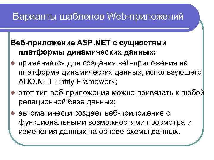 Варианты шаблонов Web-приложений Веб-приложение ASP. NET с сущностями платформы динамических данных: l применяется для
