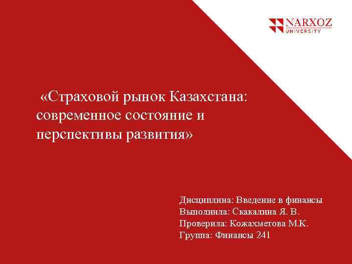 «Страховой рынок Казахстана: современное состояние и перспективы развития» Дисциплина: Введение в финансы Выполнила: