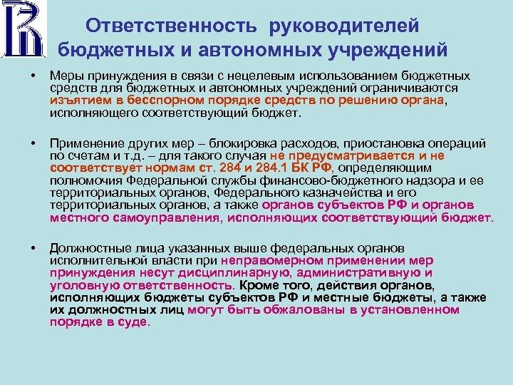 Ответственность руководителей бюджетных и автономных учреждений • Меры принуждения в связи с нецелевым использованием