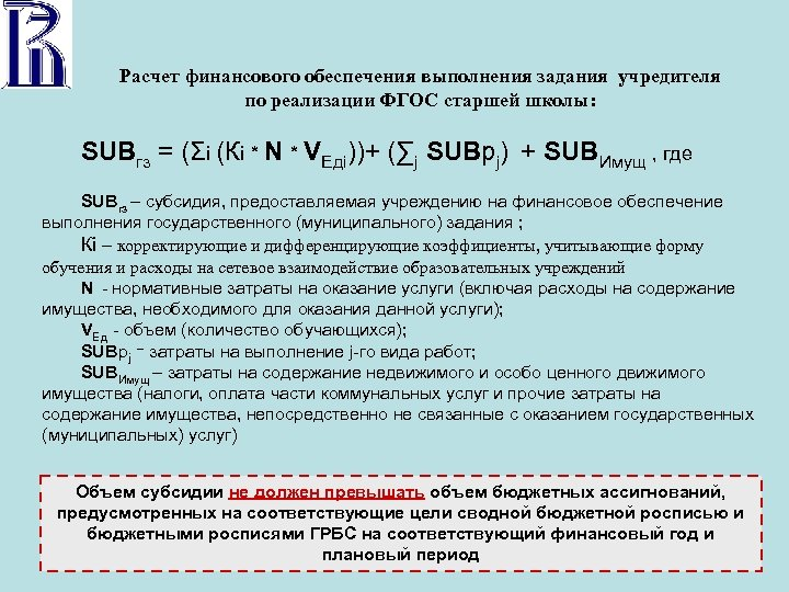 Расчет финансового обеспечения выполнения задания учредителя по реализации ФГОС старшей школы: SUBгз = (Σi