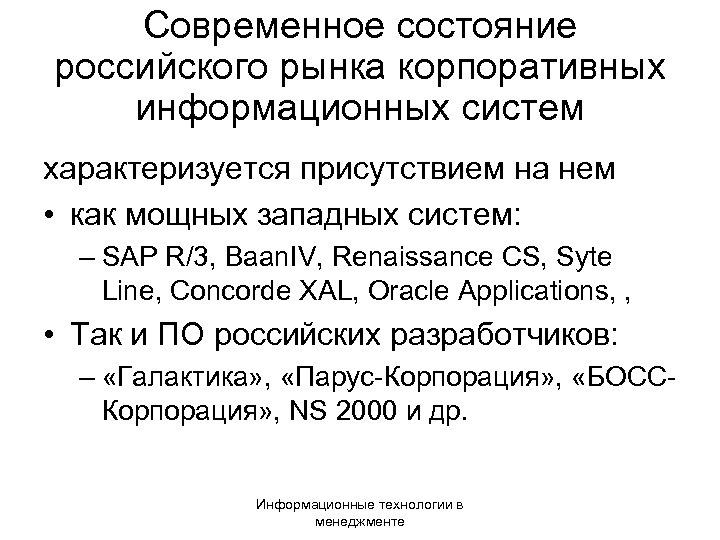 Современное состояние российского рынка корпоративных информационных систем характеризуется присутствием на нем • как мощных