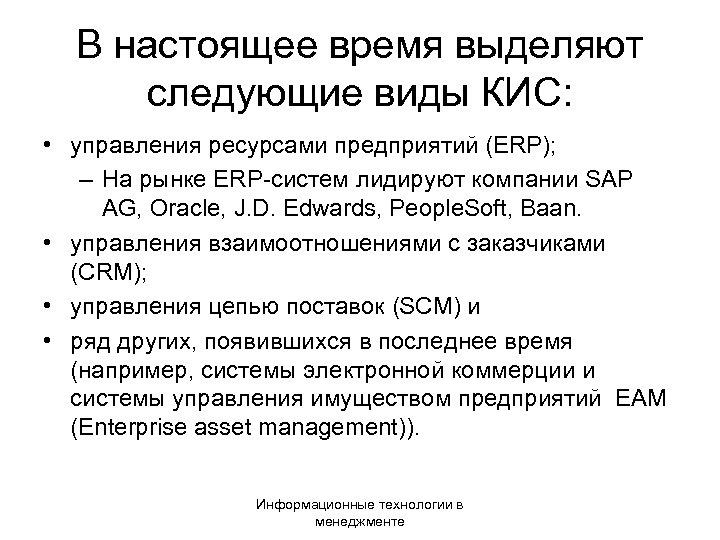 В настоящее время выделяют следующие виды КИС: • управления ресурсами предприятий (ERP); – На
