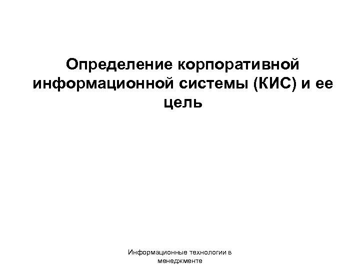 Определение корпоративной информационной системы (КИС) и ее цель Информационные технологии в менеджменте