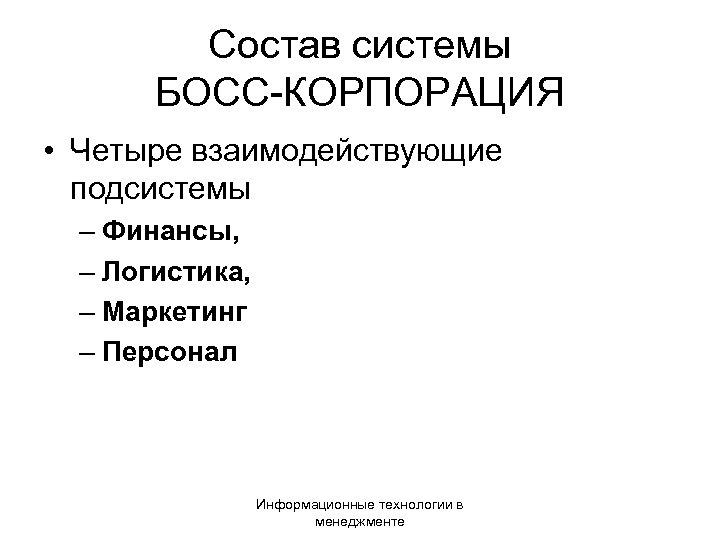 Состав системы БОСС-КОРПОРАЦИЯ • Четыре взаимодействующие подсистемы – Финансы, – Логистика, – Маркетинг –