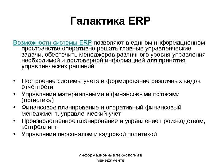 Галактика ERP Возможности системы ERP позволяют в едином информационном пространстве оперативно решать главные управленческие