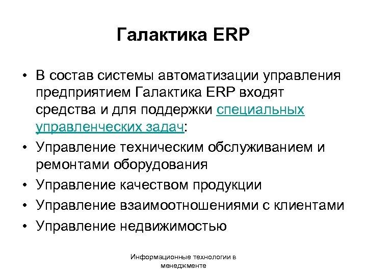 Галактика ERP • В состав системы автоматизации управления предприятием Галактика ERP входят средства и