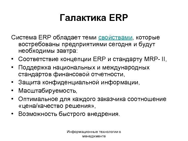 Галактика ERP Система ERP обладает теми свойствами, которые востребованы предприятиями сегодня и будут необходимы