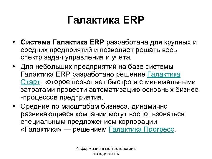 Галактика ERP • Система Галактика ERP разработана для крупных и средних предприятий и позволяет