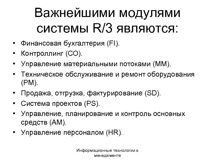 Важнейшими модулями системы R/3 являются: • • Финансовая бухгалтерия (FI). Контроллинг (СО). Управление материальными