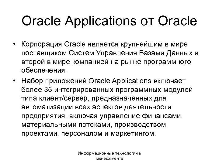 Oracle Applications от Oracle • Корпорация Oracle является крупнейшим в мире поставщиком Систем Управления