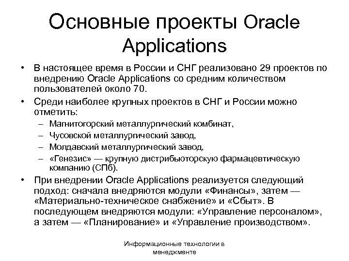 Основные проекты Oracle Applications • В настоящее время в России и СНГ реализовано 29