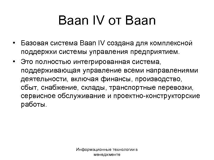 Baan IV от Вааn • Базовая система Вааn IV создана для комплексной поддержки системы