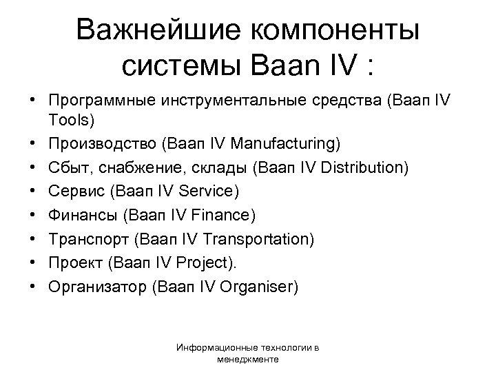 Важнейшие компоненты системы Baan IV : • Программные инструментальные средства (Ваап IV Tools) •