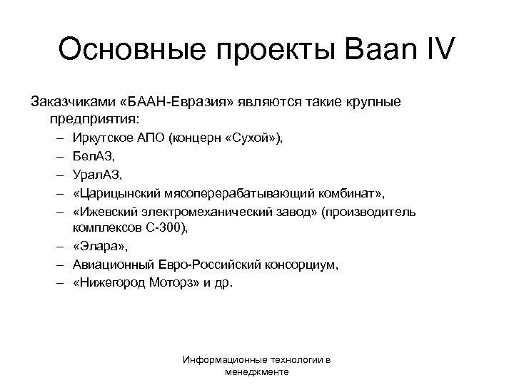 Основные проекты Baan IV Заказчиками «БААН-Евразия» являются такие крупные предприятия: – – – Иркутское