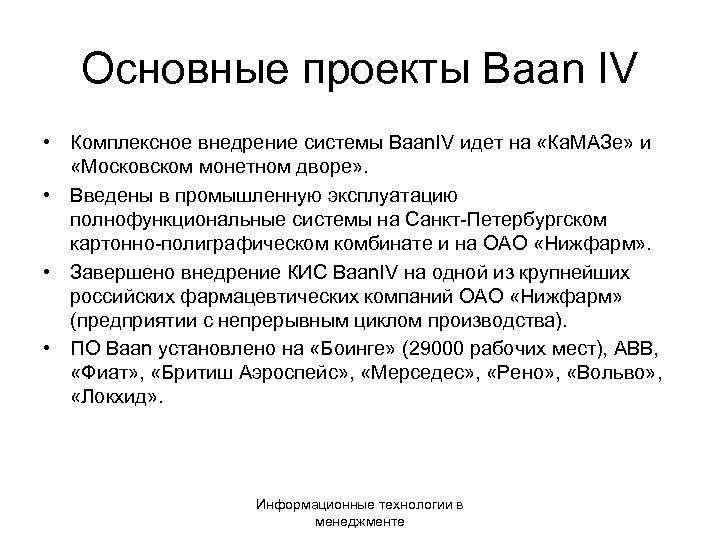 Основные проекты Baan IV • Комплексное внедрение системы Baan. IV идет на «Ка. МАЗе»