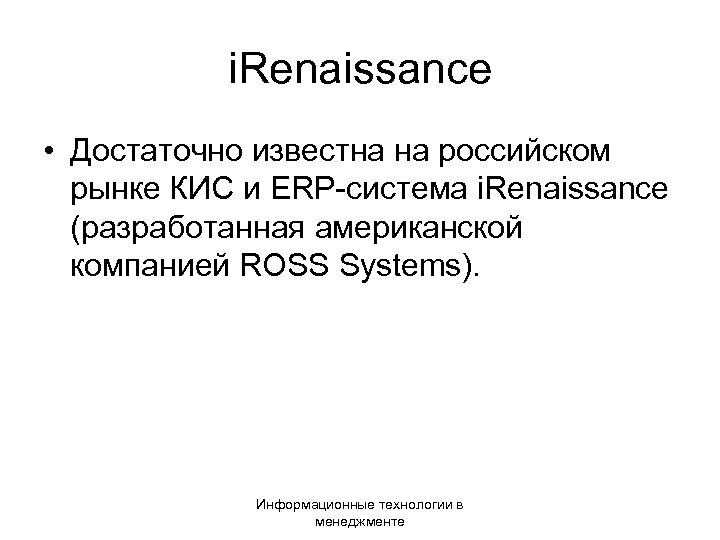 i. Renaissance • Достаточно известна на российском рынке КИС и ERP-система i. Renaissance (разработанная
