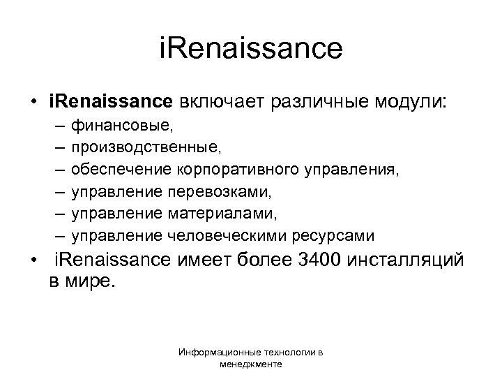 i. Renaissance • i. Renaissance включает различные модули: – – – финансовые, производственные, обеспечение