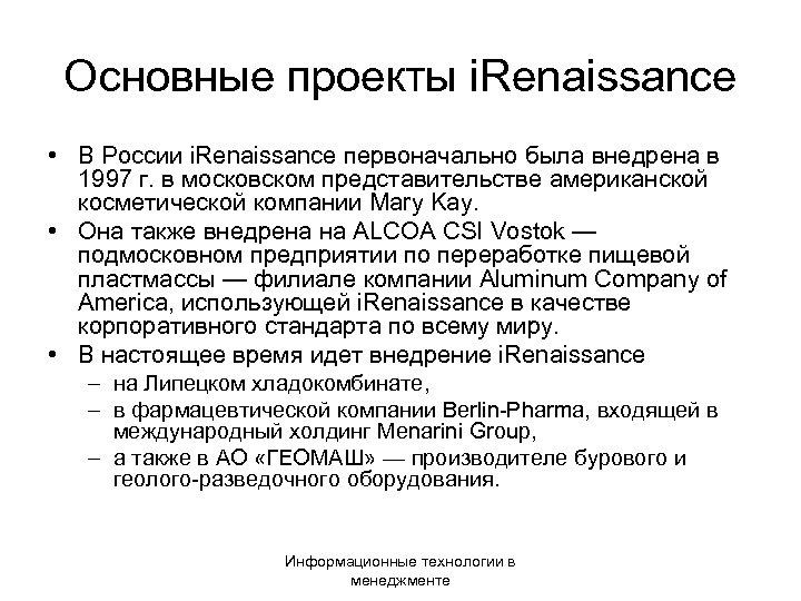 Основные проекты i. Renaissance • В России i. Renaissance первоначально была внедрена в 1997