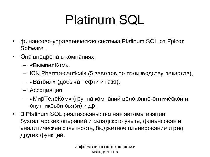 Platinum SQL • финансово-управленческая система Platinum SQL от Epicor Software. • Она внедрена в