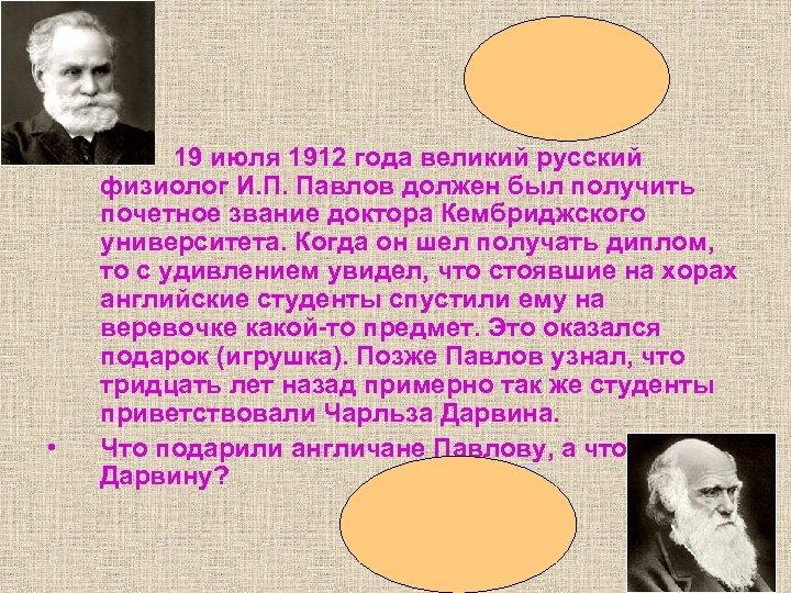 • • 19 июля 1912 года великий русский физиолог И. П. Павлов должен