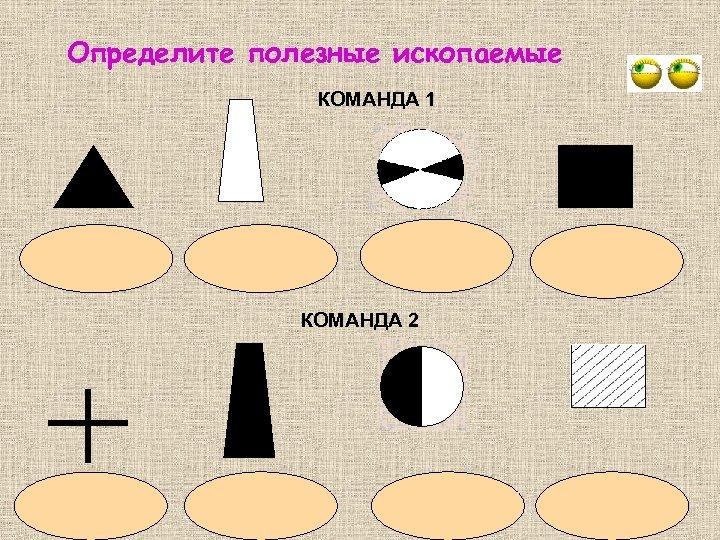 Определите полезные ископаемые КОМАНДА 1 Железная руда Природный газ Серебро Каменный уголь КОМАНДА 2