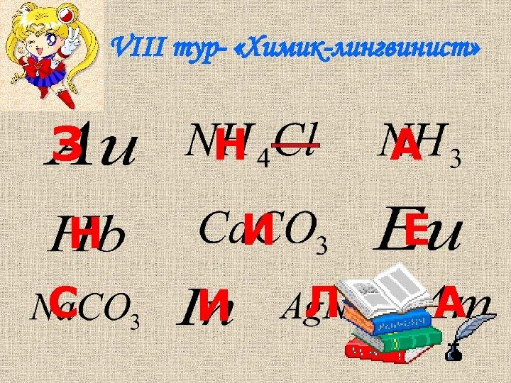 VIII тур- «Химик-лингвинист» З Н И Н С А И Е Л А
