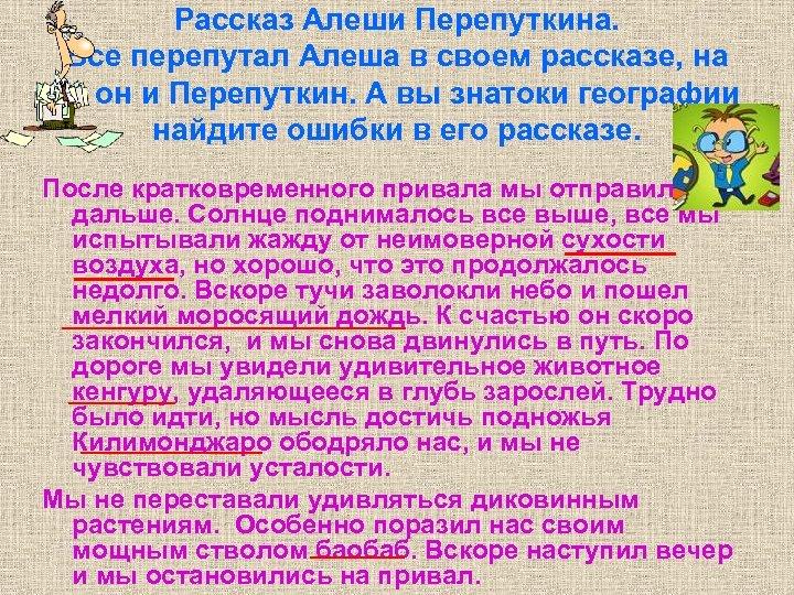 Рассказ Алеши Перепуткина. Все перепутал Алеша в своем рассказе, на то он и Перепуткин.