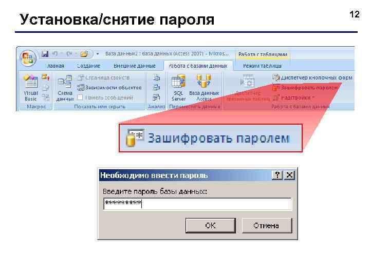 Установка/снятие пароля 12