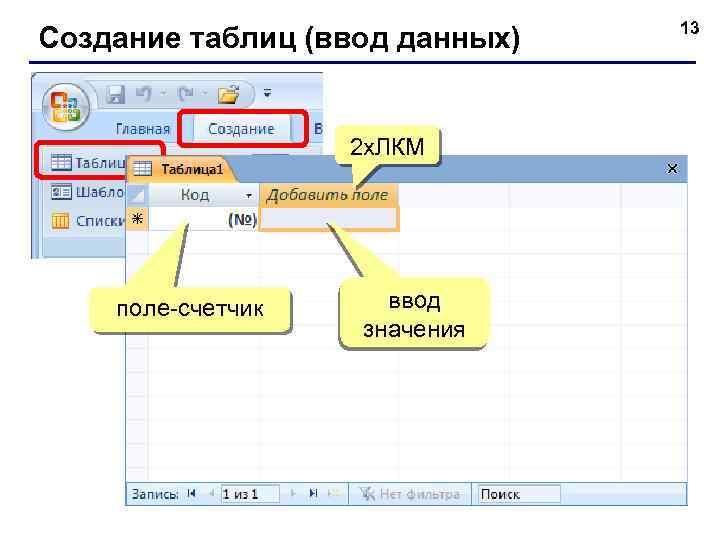 Создание таблиц (ввод данных) 2 x. ЛКМ поле-счетчик ввод значения 13