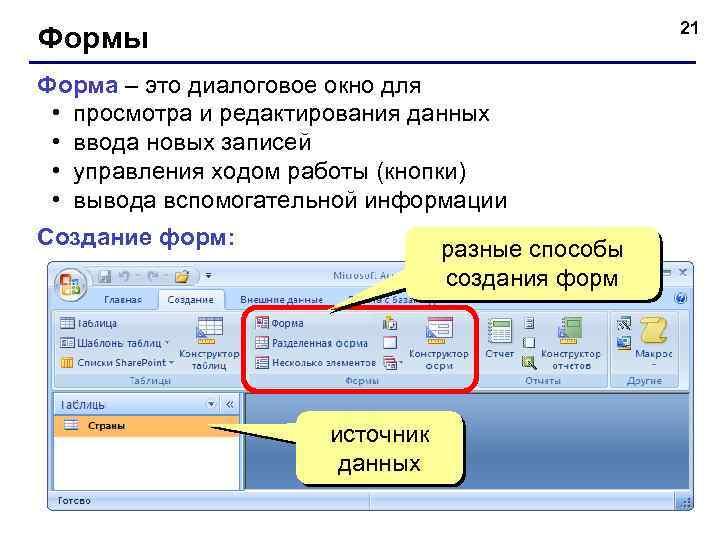 21 Формы Форма – это диалоговое окно для • просмотра и редактирования данных •