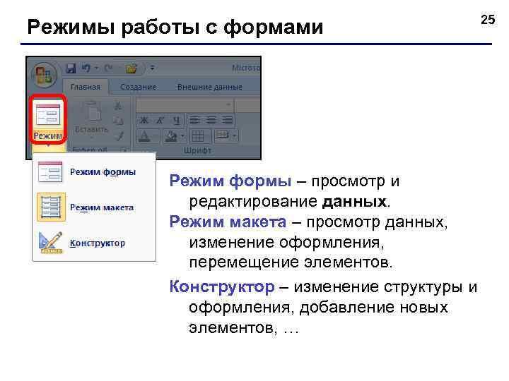 Режимы работы с формами Режим формы – просмотр и редактирование данных. Режим макета –