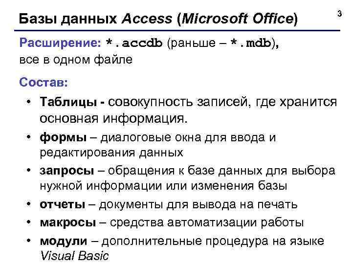 Базы данных Access (Microsoft Office) 3 Расширение: *. accdb (раньше – *. mdb), все