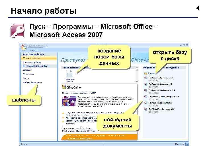 4 Начало работы Пуск – Программы – Microsoft Office – Microsoft Access 2007 создание