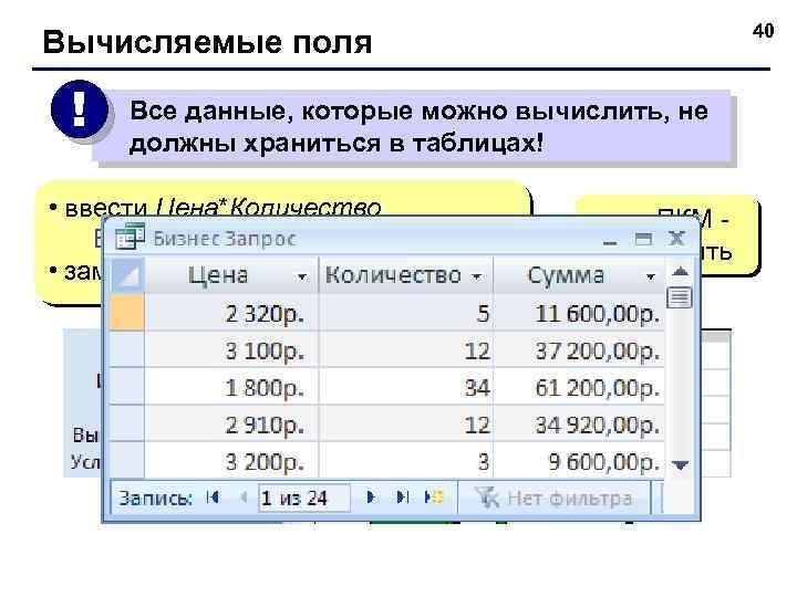 40 Вычисляемые поля ! Все данные, которые можно вычислить, не должны храниться в таблицах!